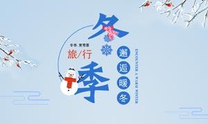 冬季雪乡旅游宣传海报PSD源文件
