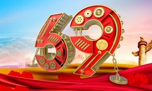 举国同庆69周年宣传海报PSD素材
