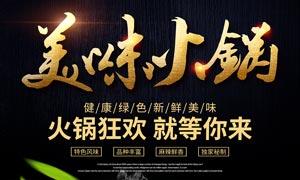 美味火锅宣传单设计PSD源文件