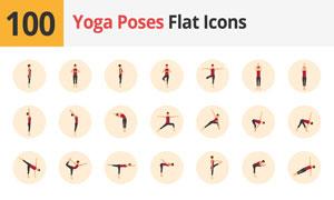 扁平風格瑜伽體式圖標設計矢量素材