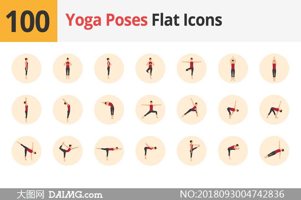 素材瑜伽风格矢量小区设计扁平图标体式景观设计及研究图片