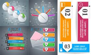 药片与箭头等元素信息图表矢量素材