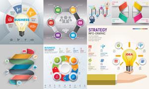 五颜六色质感效果信息图表矢量素材
