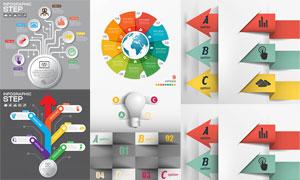 灯泡箭头元素信息图表创意矢量素材
