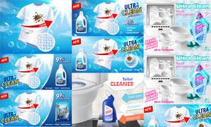 衣物清洁产品广告海报设计矢量素材