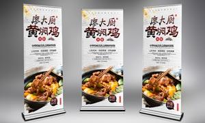 黄焖鸡米饭宣传展架设计PSD素材