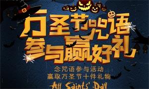 万圣节主题宣传单设计PSD素材