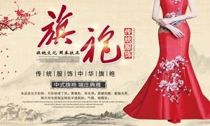 中国风传统旗袍宣传海报PSD素材