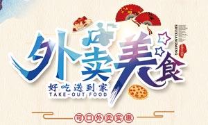 外卖美食宣传单设计PSD源文件