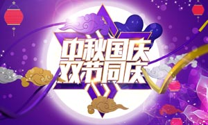 秋国庆双节同庆促销海报PSD素材