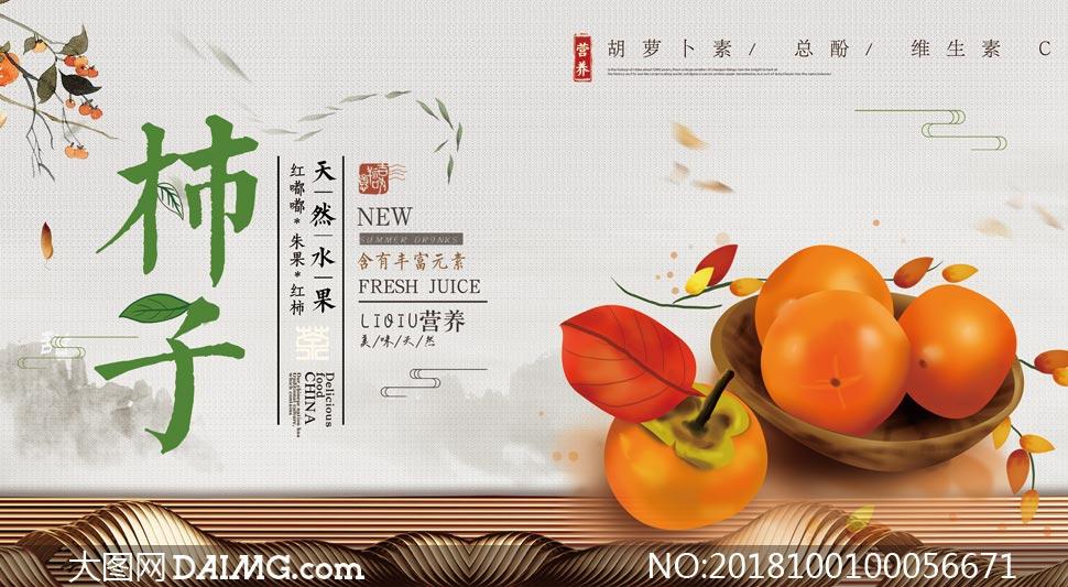 新鲜柿子宣传海报PSD源文件