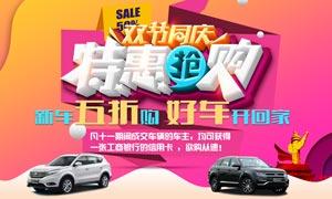 国庆节汽车活动海报设计PSD源文件