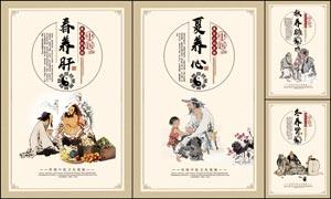 中国风四季养生文化宣传PSD素材