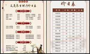 中医养生理疗价目表设计PSD源文件