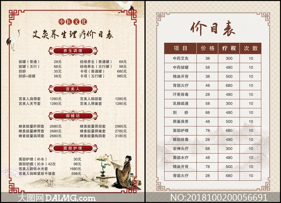 中医养生理疗价目表设计psd源文件图片