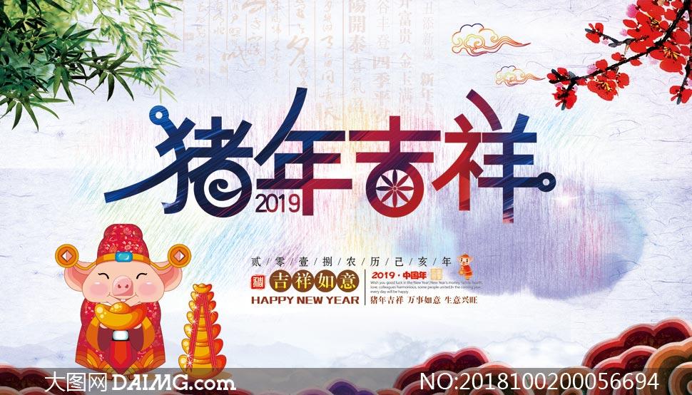 2019猪年吉祥海报设计psd源文件