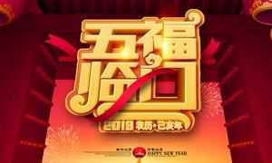 五福临门猪年宣传单设计PSD素材