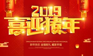 2019喜迎猪年宣传单设计PSD素材