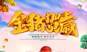金猪贺岁宣传海报设计PSD源文件