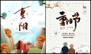 九月九重阳节宣传海报PSD素材