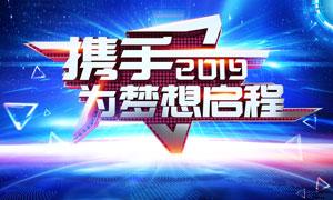2019为梦想启程年会背景PSD素材