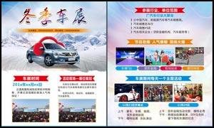 冬季车展宣传单设计矢量素材