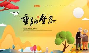 重阳登高敬老节海报设计PSD素材