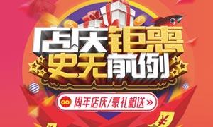 国庆节钜惠宣传单设计矢量素材