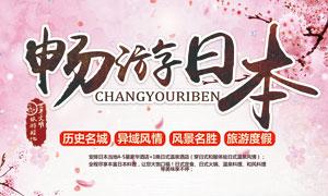 日本旅游宣传海报设计PSD素材