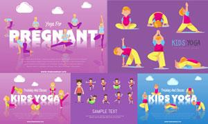 孕妇与儿童瑜伽运动等创意矢量素材