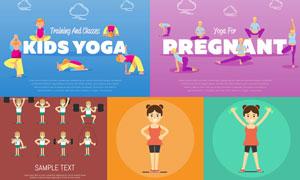 扁平化风格的瑜伽运动人物矢量素材
