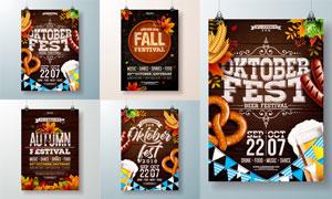 食品店铺秋季海报创意设计矢量素材