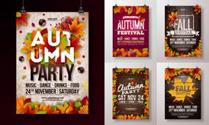 秋季树叶元素打折海报设计矢量素材