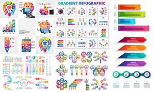 时尚炫彩效果信息图表创意矢量素材