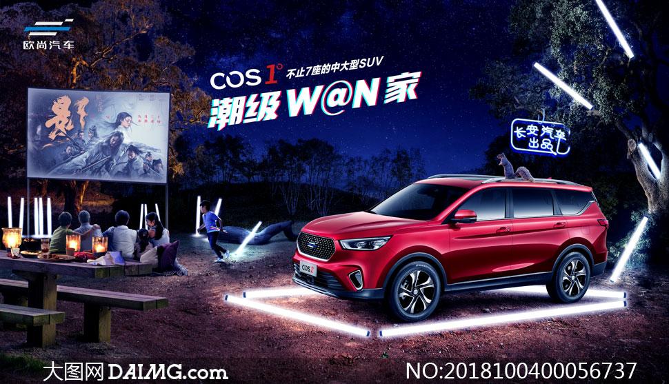 长安新cs55汽车宣传海报psd素材         大众汽车中秋活动
