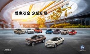 大众汽车全系车促销海报PSD素材