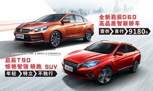 东风启辰D60T90汽车海报矢量素材
