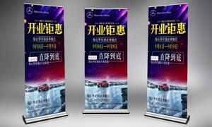 奔驰4S店开业活动展架PSD素材