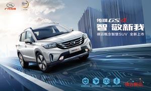 广汽传祺GS4宣传海报PSD源文件