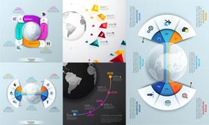 地球曲线元素信息图表创意矢量素材