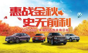 大众汽车秋季活动海报设计PSD素材