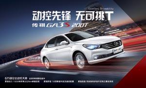 传祺GA3S汽车宣传海报设计PSD素材