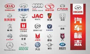 常见汽车标志LOGO集合矢量素材