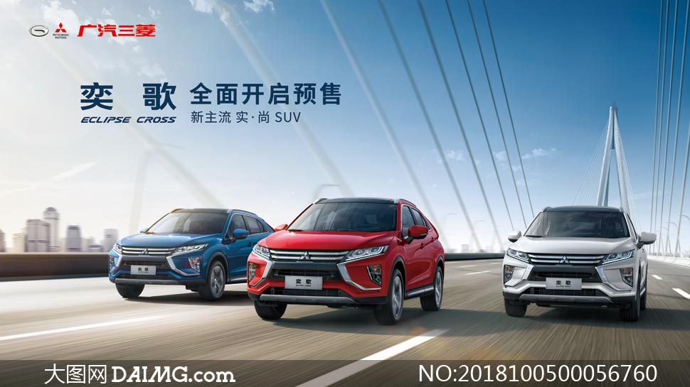 广汽三菱奕歌预售主KV设计PSD素材