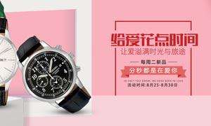 淘宝手表上新海报设计PSD源文件