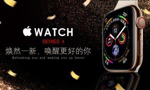 苹果手表海报设计PSD源文件