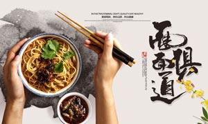 面条美食宣传海报设计PSD源文件