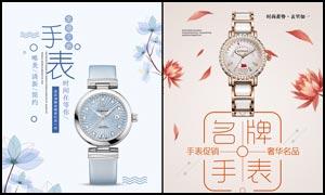 时尚手表简约海报设计PSD源文件
