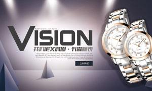 高档品牌手表宣传海报设计PSD素材
