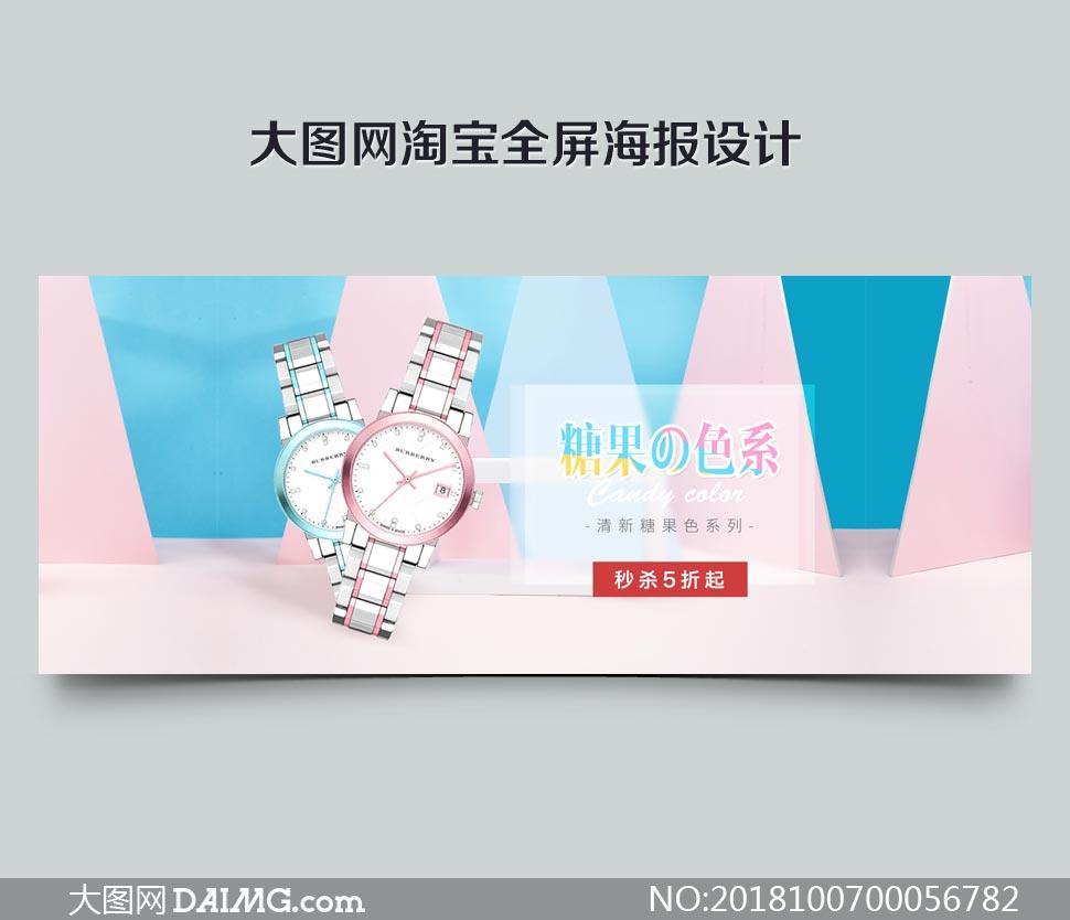 淘宝粉色主题手表海报PSD源文件